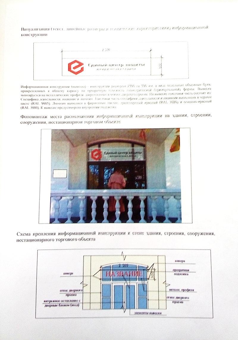 Дизай проект на вывески