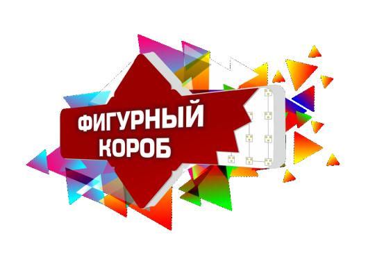 Фигурный лайтбокс в Севастополе на заказ