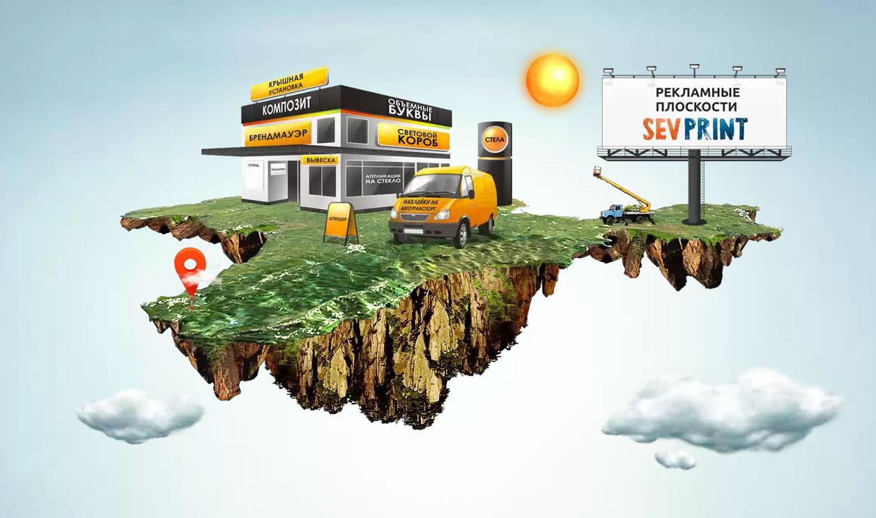 Aгентство рекламы SevPrint