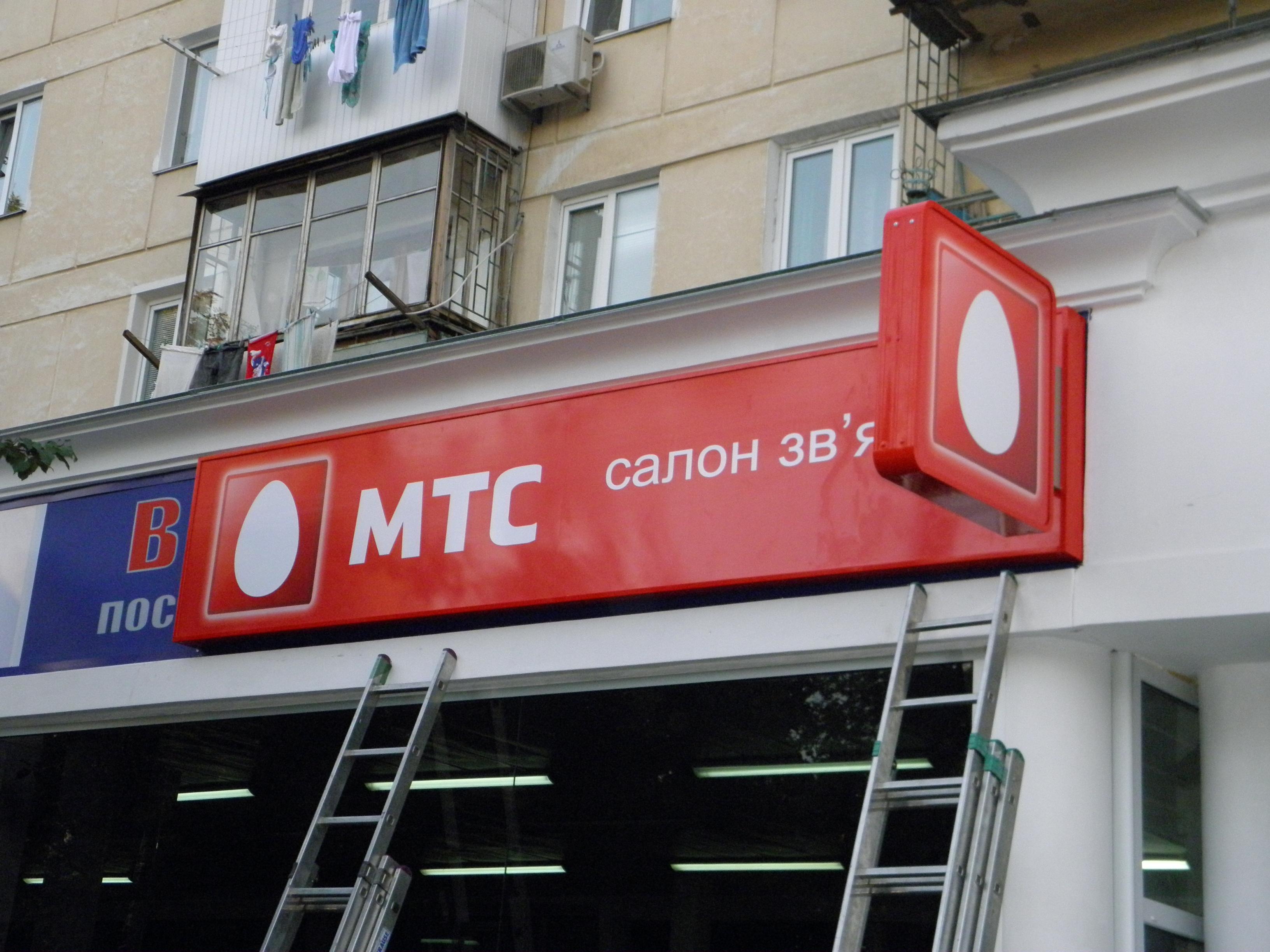 МТС световая вывеска