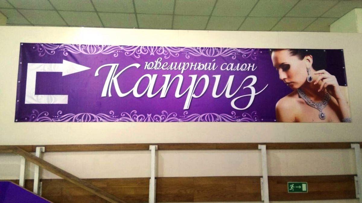 Баннер Каприз